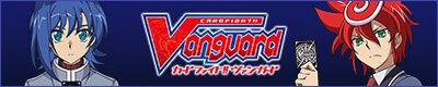 「カードファイト!! ヴァンガード」 公式ポータルサイト