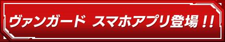 ヴァンガード スマホアプリ登場!!